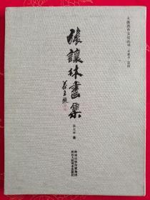 张让林画集(大唐西市文化丛书)布面