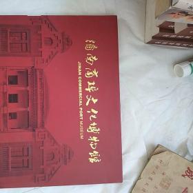 济南商埠文化博物馆个性化邮票+明信片8枚。