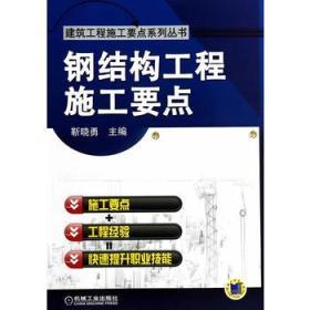 钢结构工程施工要点 正版 靳晓勇  9787111464549
