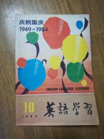 《英语学习》期刊1984年第10期