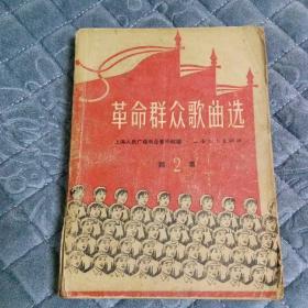 革命群众歌曲选(上海人民广播电台音乐组1965年第二集)