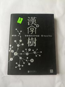 汉字树 2:身体里的汉字地图