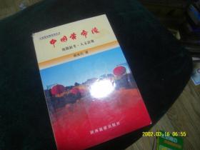 中国黄帝陵 作者签赠