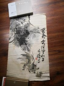 著名学者 书画家 柳曾符 先生作品(及藏品)之十五        陈铸《松鼠图》 包真迹