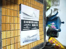 日本海军联合舰队舰艇全览(一版二印)