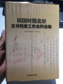 民国时期北京文书档案工作史料选编(12年精装1版1印、仅印500册)