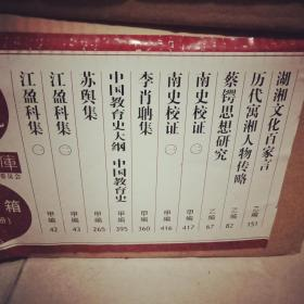 湖湘文库:《江盈科集》(上下)  全二册2本合售   16开精装95品全新未拆封