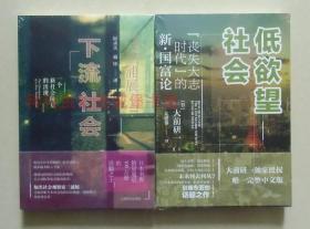 正版 看日本:从下流社会到低欲望社会套装2册 大前研一 三浦展