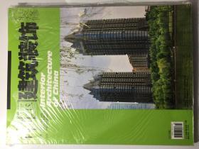 中国建筑装饰装修 2014年 第8期 总第140期 邮发:82-698