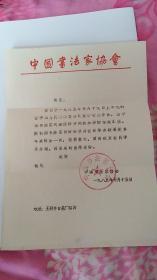 1985年中国书法家协会空白邀请函一份