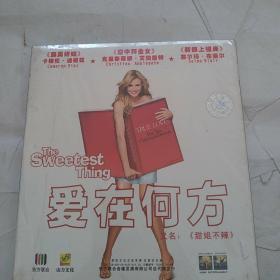 电影:爱在何方(又名 甜姐不辣) VCD光盘双碟装  未拆封
