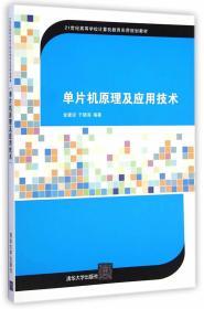 21世纪高等学校计算机教育实用规划教材 单片机原理及应 正版 金建设,于晓海著  9787302359517