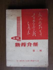 全国新药介绍第二辑(文革版,有毛主席语录,林彪题词)