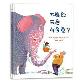 漂流瓶绘本馆-大象的灰色有多重?