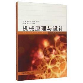 机械原理与设计 正版 谢黎明,邢冠梅,吴冬霞   9787560857428