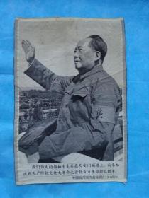 毛主席在天安门城楼上向参加无产阶级文化大革命大会的革命群众招手(丝织品,家藏保真)