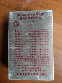 磁带 第六届北京手风琴大赛部分获奖者音乐会