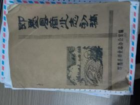 即墨县商业志初稿1851-1986
