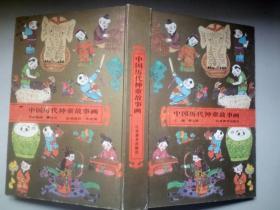 中国历代神童故事画