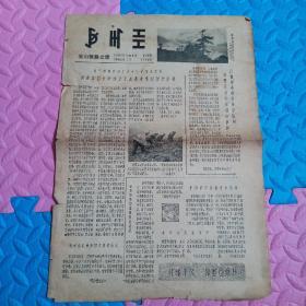 凉山报彝文版 1982,四版。报纸发黄,有折痕和撕裂口。