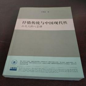 抒情传统与中国现代性:在北大的八堂课