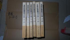 五四时期期刊介绍 第一集上下 第二集上下 第三集上下 六册合售