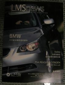 LMS news宣传册