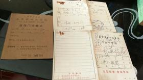 上海市卢湾区五里桥地段医院【居民门诊病史】