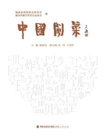 中国闽菜(平装)