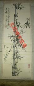 挂图印刷品  竹(露) 余新志 作 1986年12月1版1987年5月2次105.5/37.5cm