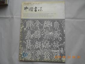 33257《中国书法》(2004 .12)
