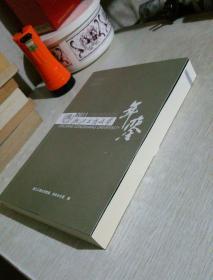 浙江工商大学年鉴  2011