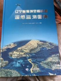 辽宁省海域空间资源遥感检测图集