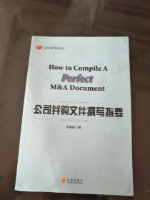 公司并购文件撰写指要:How to Compile A Perfect M&A Document