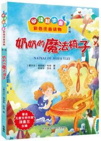 阅读起步走·彩色注音读物:奶奶的魔法椅子