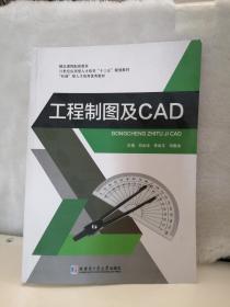工程制图及CAD