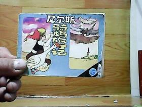 尼尔斯骑鹅旅行记(5)