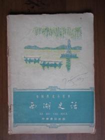 西湖史话(1962年)