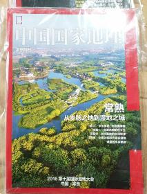 中国国家地理2016   9  总第671期