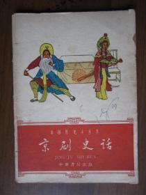京剧史话(1962年)