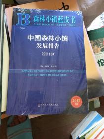 森林小镇蓝皮书:中国森林小镇发展报告(2018)