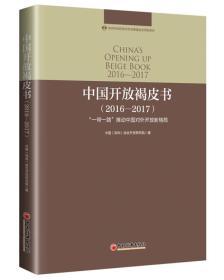 中国开放褐皮书(2016--2017)