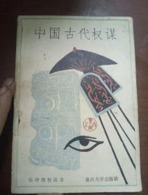 中国古代权谋