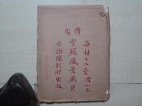 民国故宫古物陈列所(12*16.5CM):宫殿风景照片   1套12张全