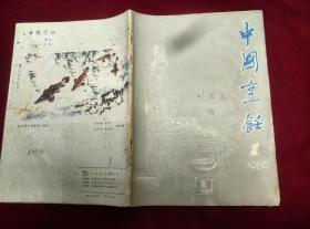 《中国烹饪》1980.1创刊号