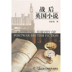 战后英国小说