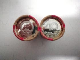 庆祝改革开放40周年普通纪念币