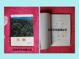 天默(诗集,著名作家、诗人王忠新签赠钤印本,保真。一九九三年六月1版1印,个人藏书,品好)