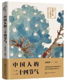 中国人的二十四节气 化学工业出版社