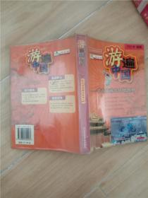 游遍中国 中国旅游出行地图册.